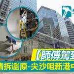 清拆還原——尖沙咀新港中心