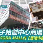太子始創中心商場三樓SODA MALL內【香港市集】的攤位車設計/製造及運送一條龍服務