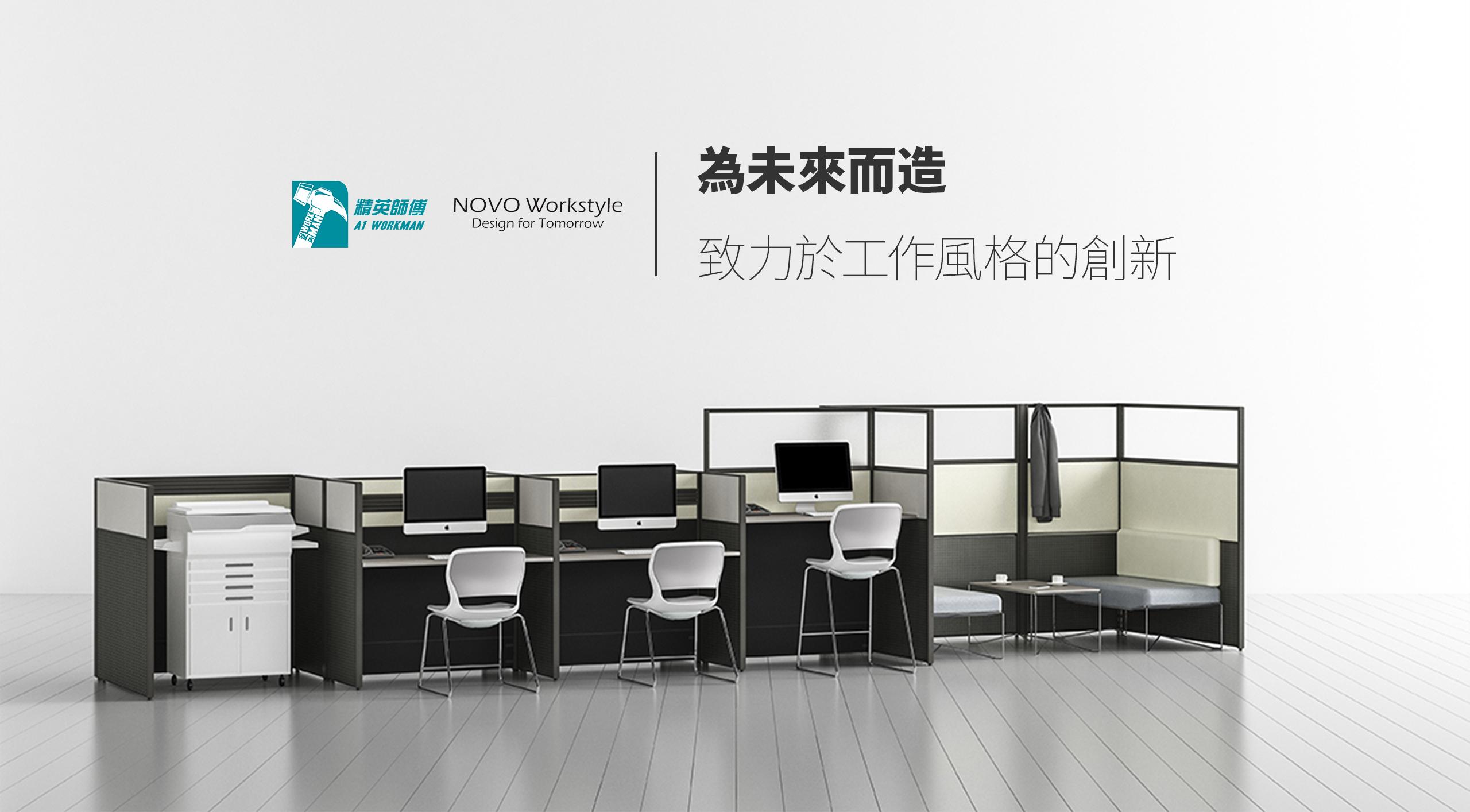 辦公室空間展示