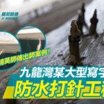 九龍灣某大型寫字樓-防水打針工程
