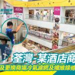 荃灣-某酒店商場-訂做及更換商場冷氣濾網及纖維線條風咀