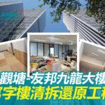 觀塘-友邦九龍大樓-寫字樓清拆還原工程