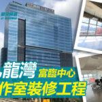 九龍灣-富臨中心-工作室裝修工程
